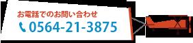 お電話でのお問い合わせ 0564-21-3875