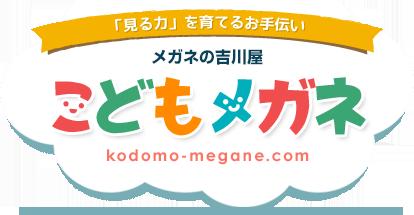 「見る力」を育てるお手伝い メガネの吉川屋 こどもメガネ kodomo-megane.com